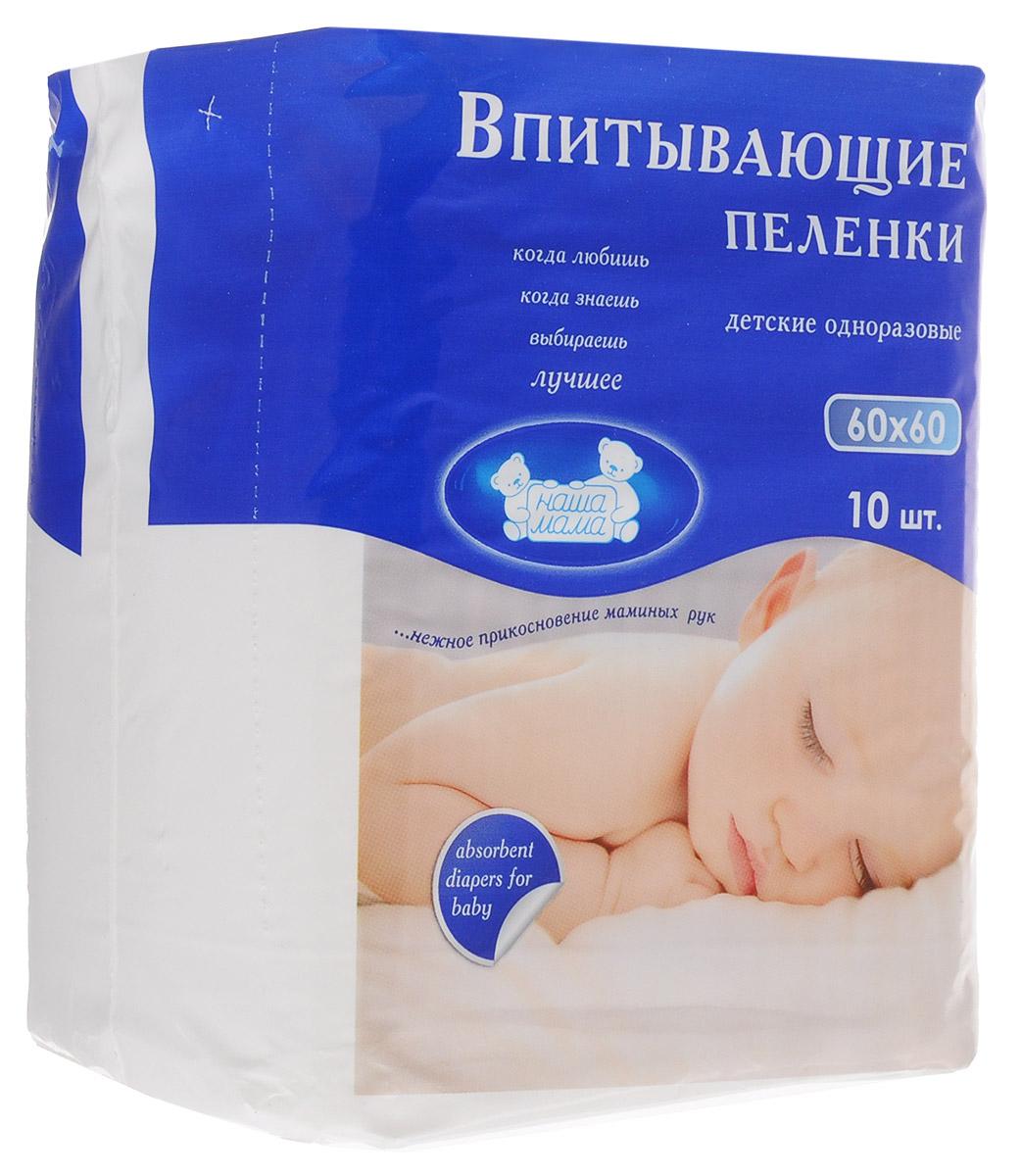 Наша Мама Пеленки впитывающие одноразовые детские 60 см х 60 см 10 шт одноразовые пеленки цена в аптеке поштучно