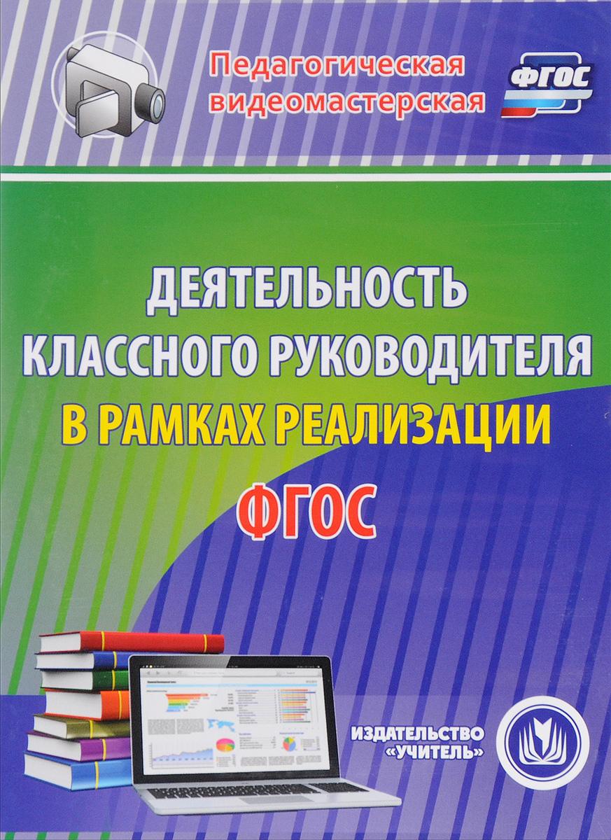 Zakazat.ru Деятельность классного руководителя в рамках реализации ФГОС