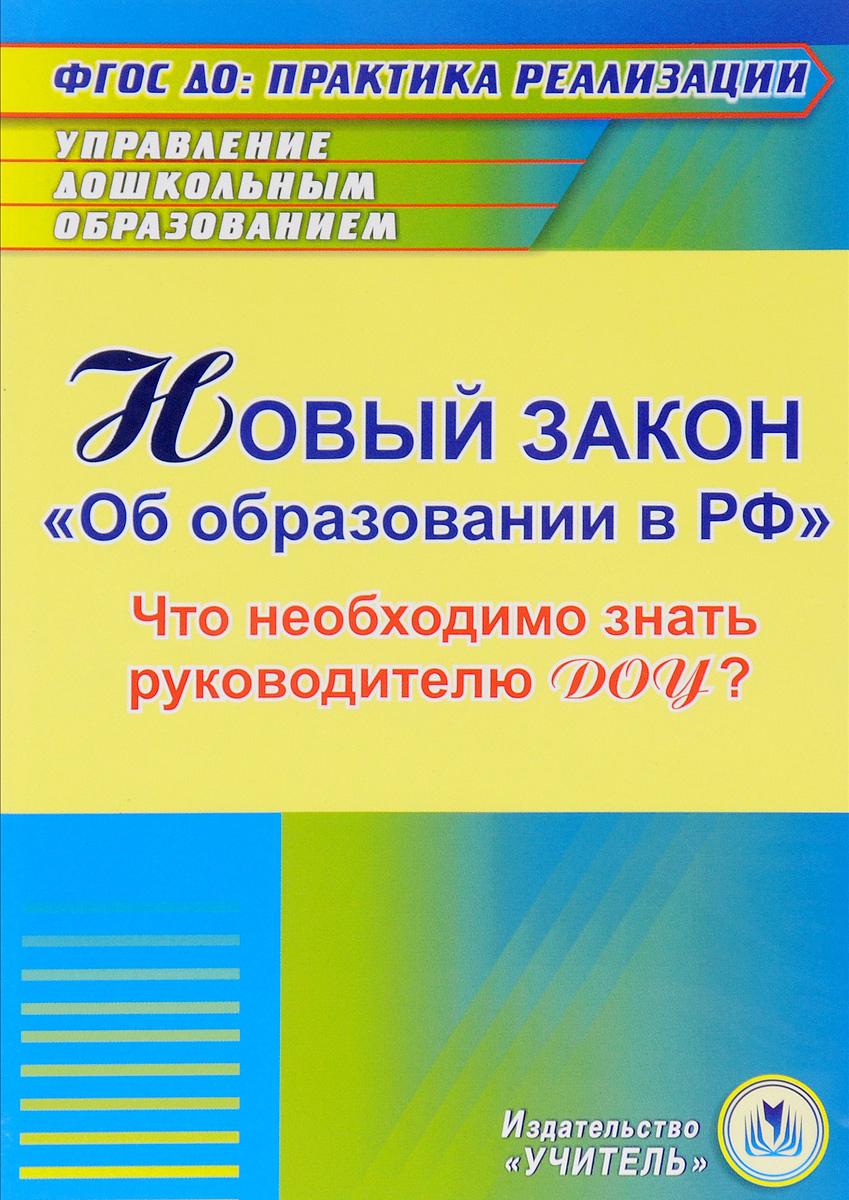 Новый закон Об образовании в РФ. Что необходимо знать руководителю ДОУ?