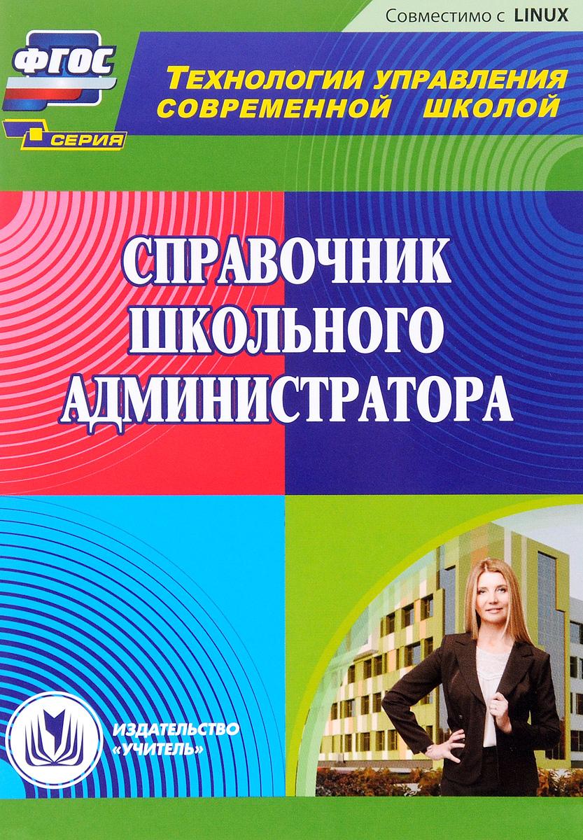 Справочник школьного администратора вступление россии в вто ограничения и возможности на современном этапе монография