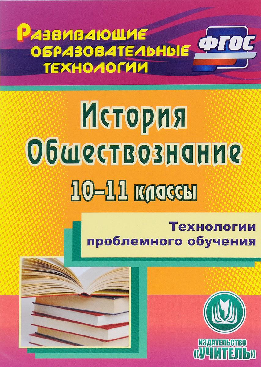 Технологии проблемного обучения. История. Обществознание. 10-11 классы