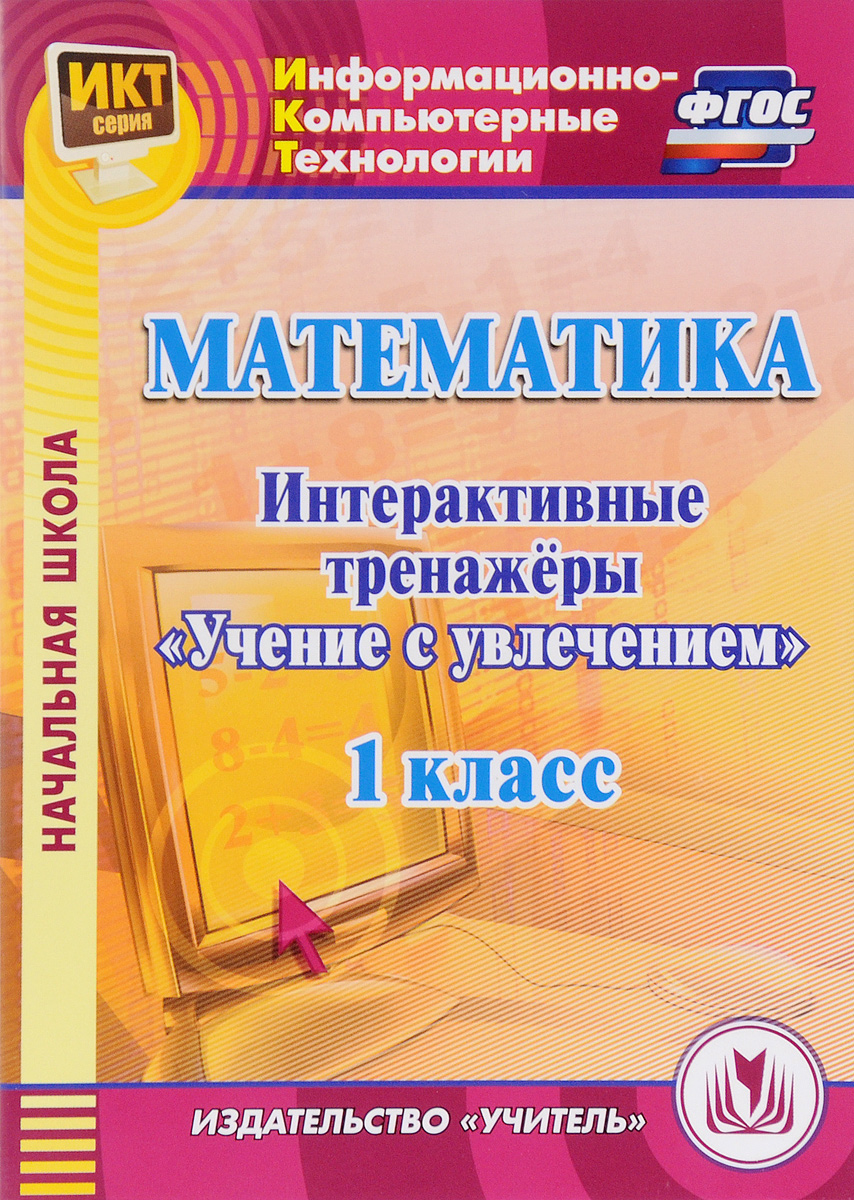 Площадь треугольника для 4 класса издательство астрель готовые домашние задания
