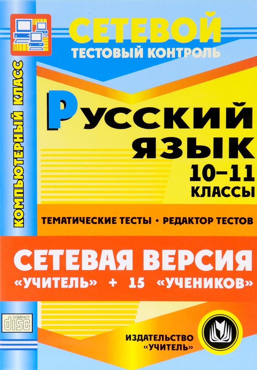 Русский язык. 10-11 классы. Тематические тесты. Редактор тестов. Сетевая версия