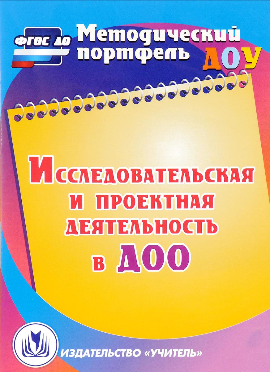 Zakazat.ru Исследовательская и проектная деятельность в ДОО
