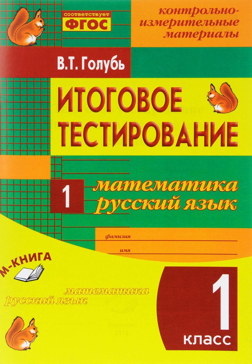 Итоговое тестирование. Математика. Русский язык. 1 класс. Контрольно-измерительные материалы