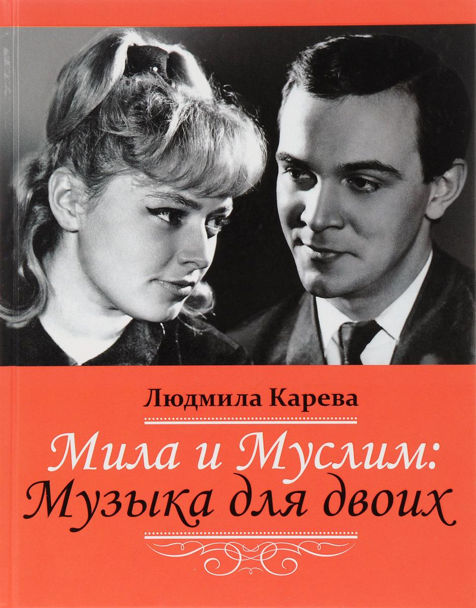 Людмила Караева Мила и Муслим. Музыка для двоих людмила женщинам