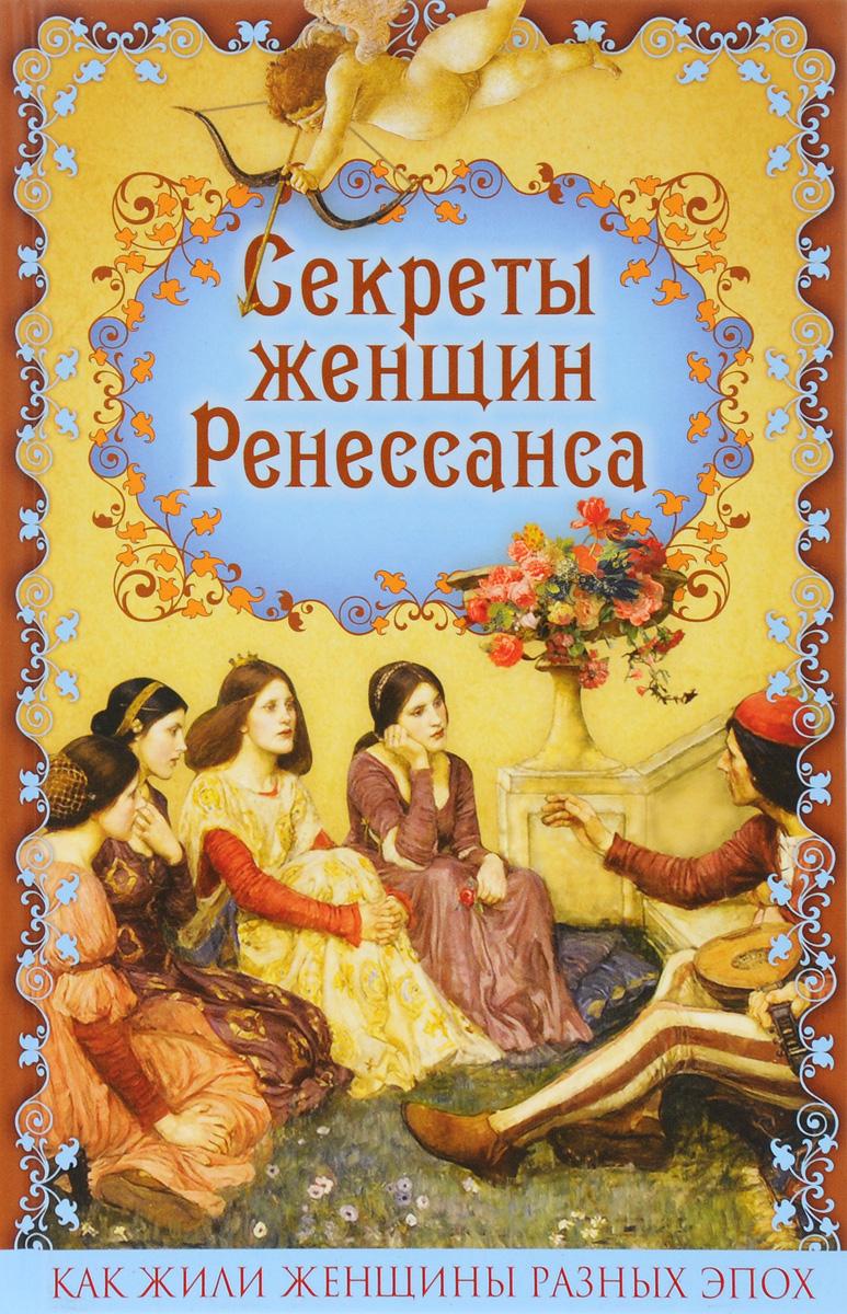 Эдуард Фукс Секреты женщин Ренессанса ISBN: 978-5-906861-87-0 эксмо секреты женщин ренессанса