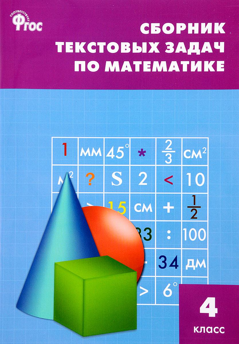 Математика. 4 класс. Сборник текстовых задач цена