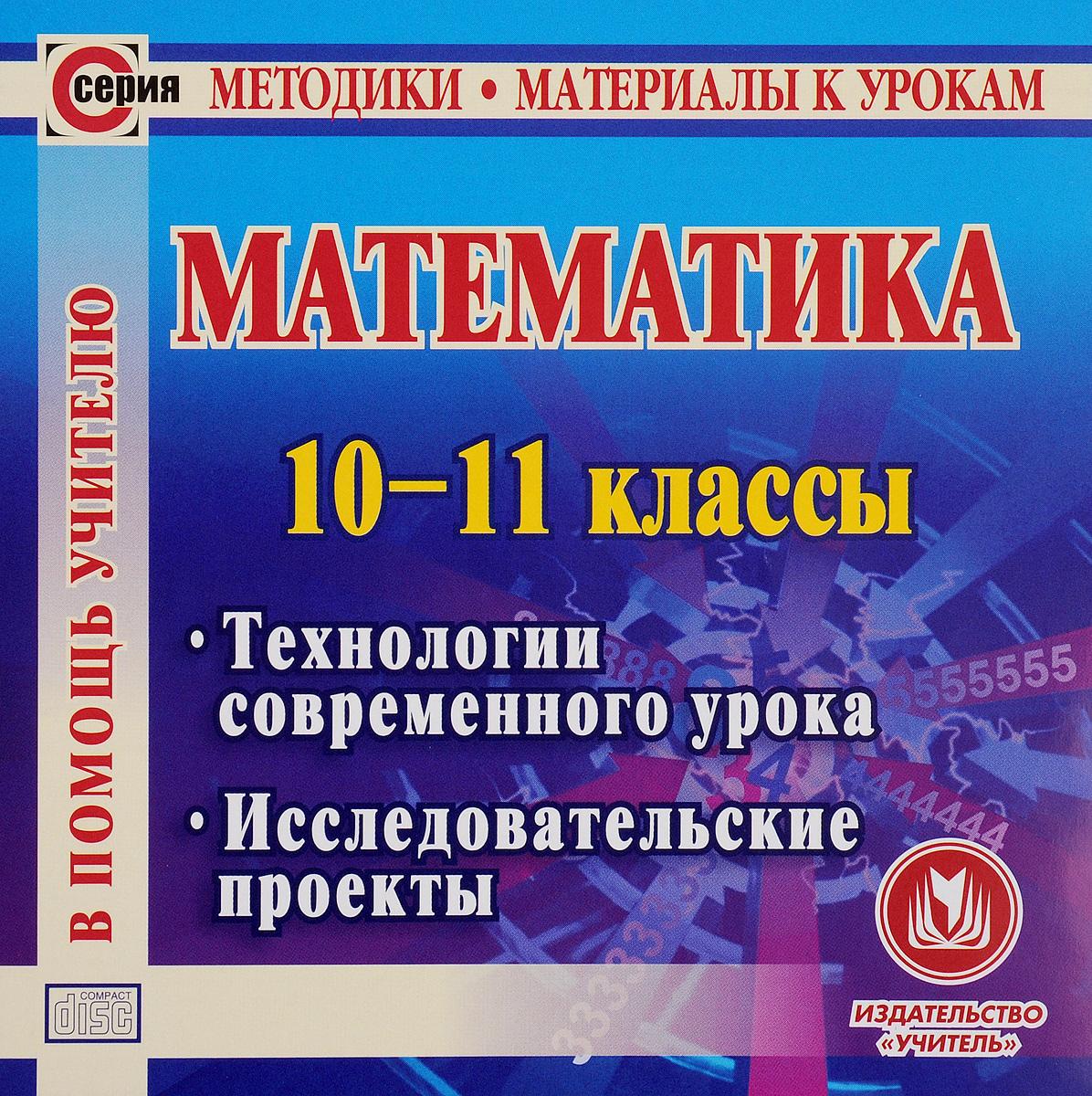 """Математика. 10-11 классы. Технологии современного урока. Исследовательские проекты, Издательство """"Учитель"""""""