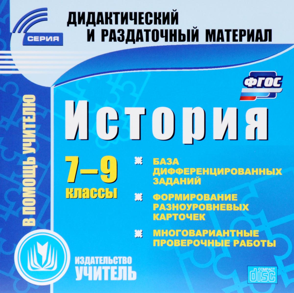 Zakazat.ru: История. 7–9 классы. База дифференцированных заданий. Формирование разноуровневых карточек. Многовариантные проверочные работы