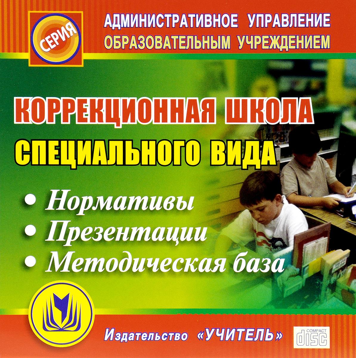 Zakazat.ru Коррекционная школа специального вида. Нормативы. Презентации. Методическая база
