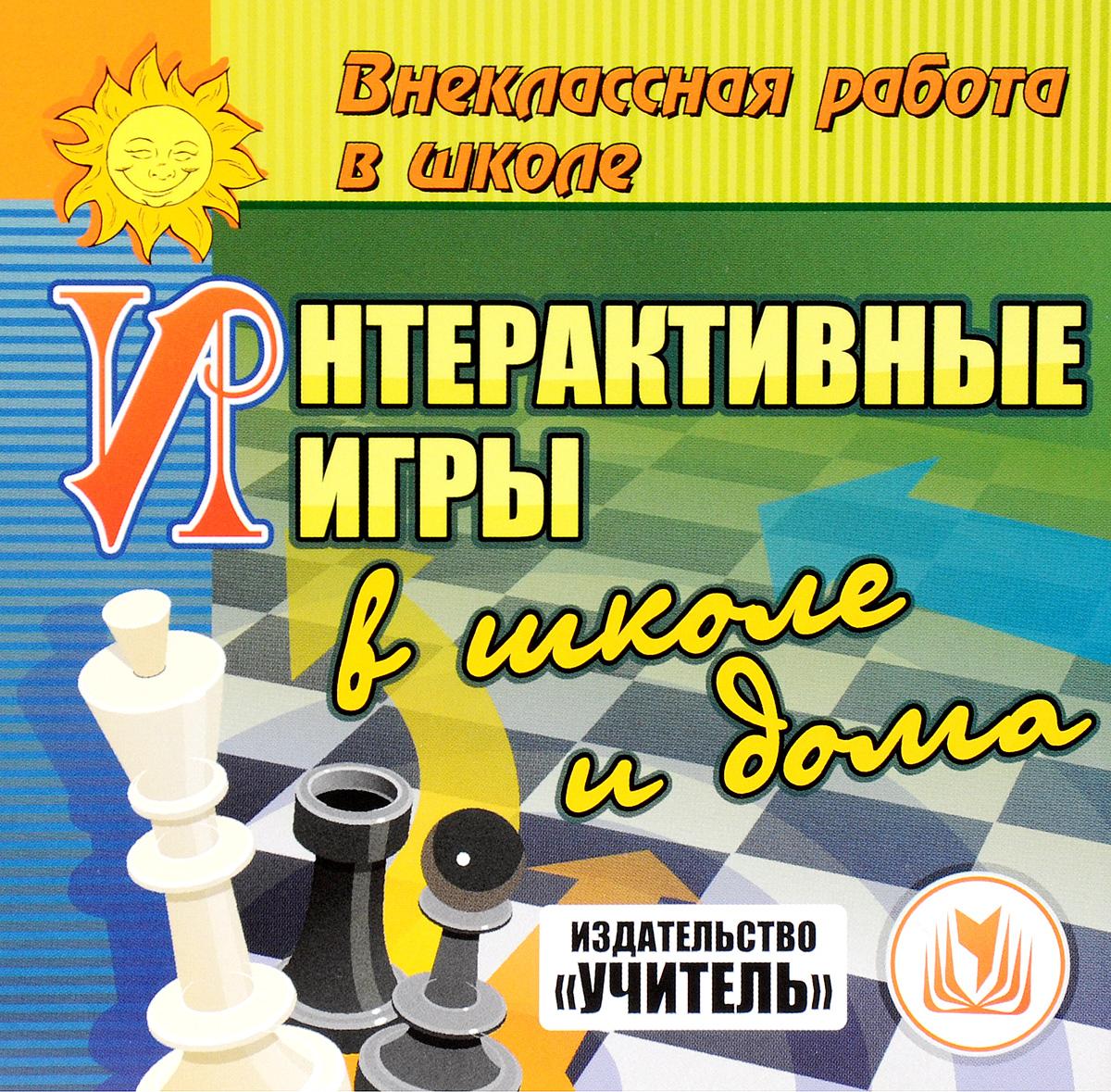 Zakazat.ru Интерактивные игры в школе и дома