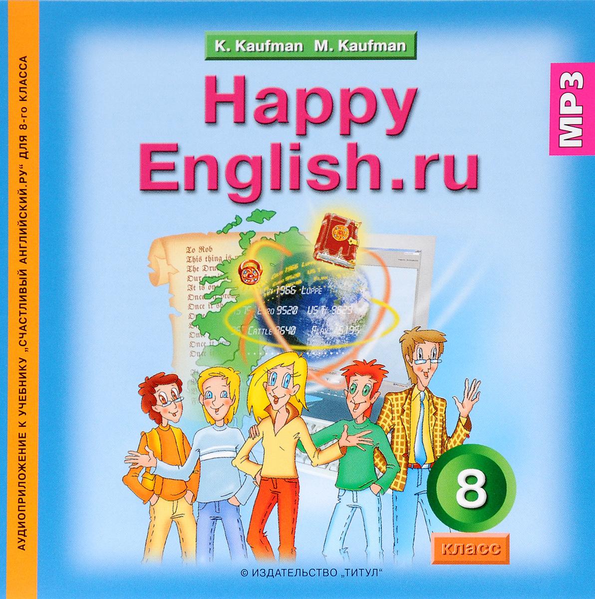 Happy English.ru 8 / Счастливый английский.ру. Английский язык. 8 класс. Электронное учебное пособие английский язык для педагогов учебное пособие