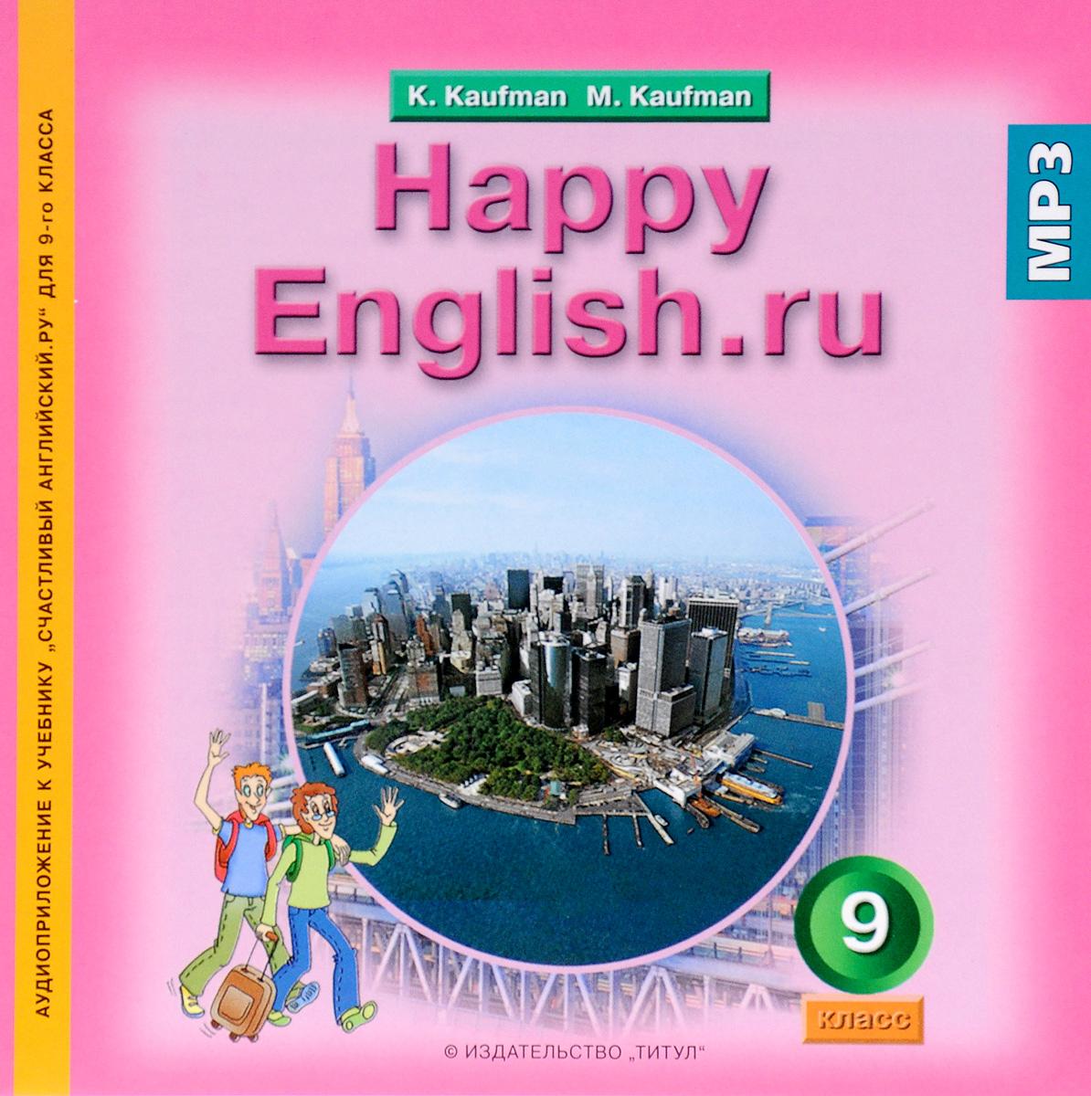 Happy English.ru 9 / Счастливый английский.ру. Английский язык. 9 класс. Электронное учебное пособие английский язык для педагогов учебное пособие
