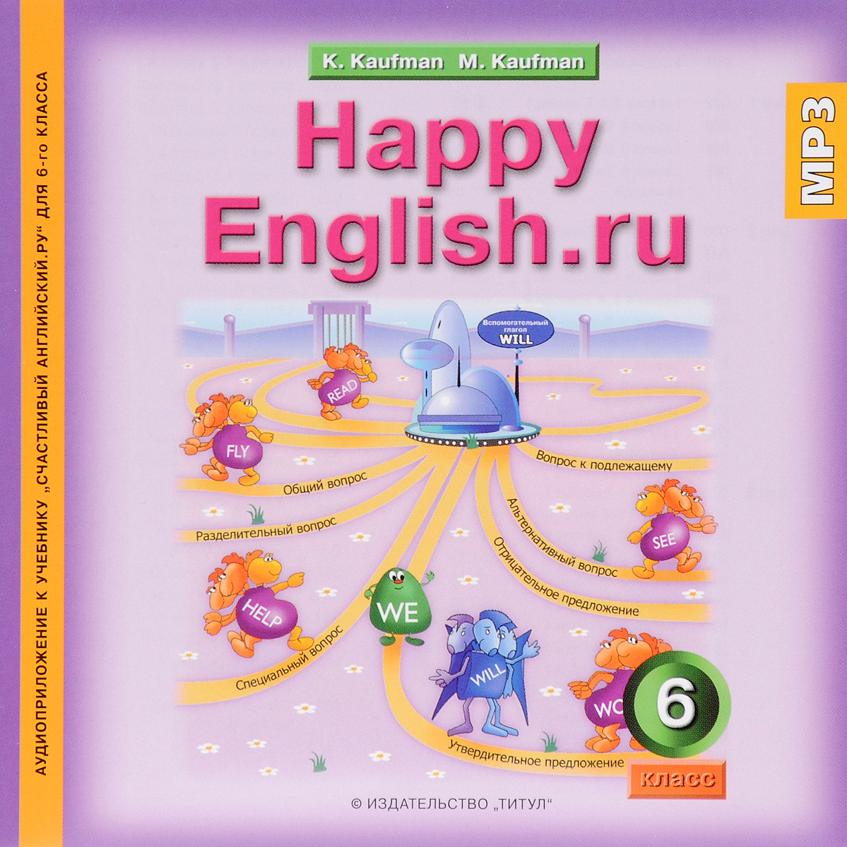 Happy English.ru 6 / Счастливый английский.ру. Английский язык. 6 класс. Электронное учебное пособие ван луся китайский язык 6 класс учебное пособие