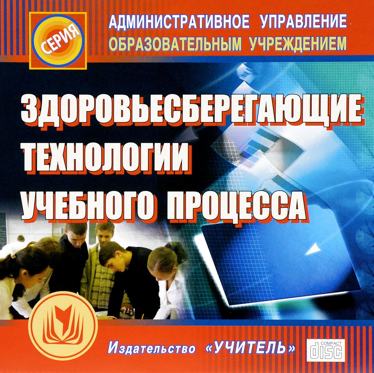 Zakazat.ru Здоровьесберегающие технологии учебного процесса
