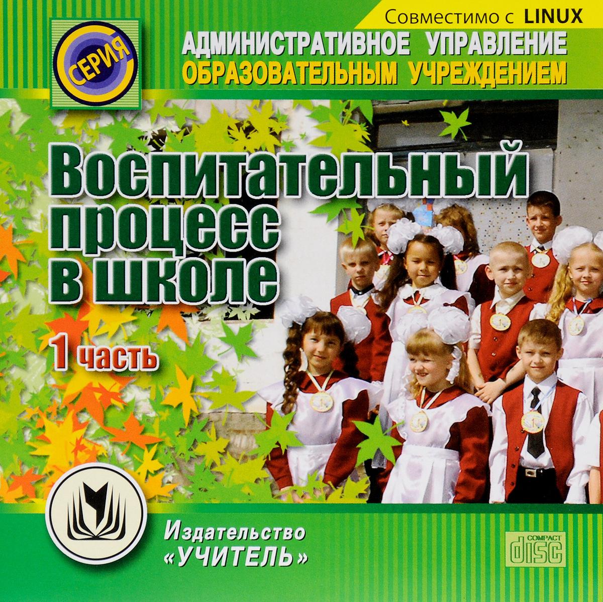 Zakazat.ru Воспитательный процесс в школе. Часть 1