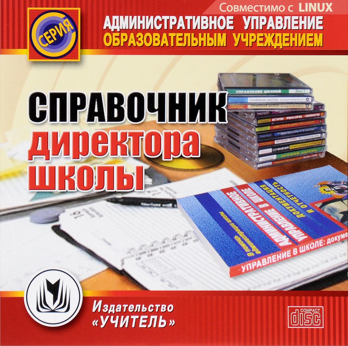 Zakazat.ru Справочник директора школы