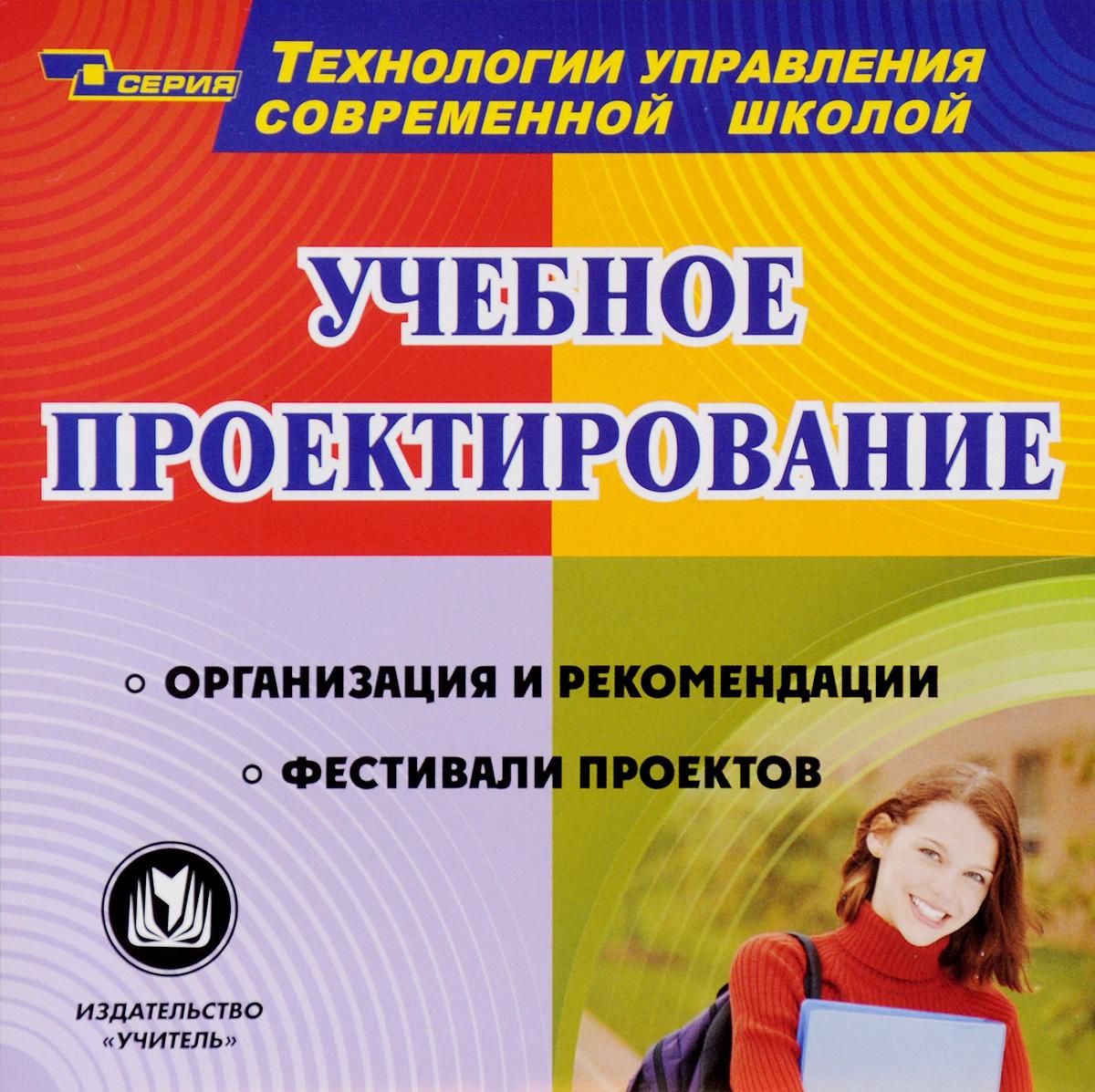 Учебное проектирование. Организация и рекомендации. Фестивали проектов
