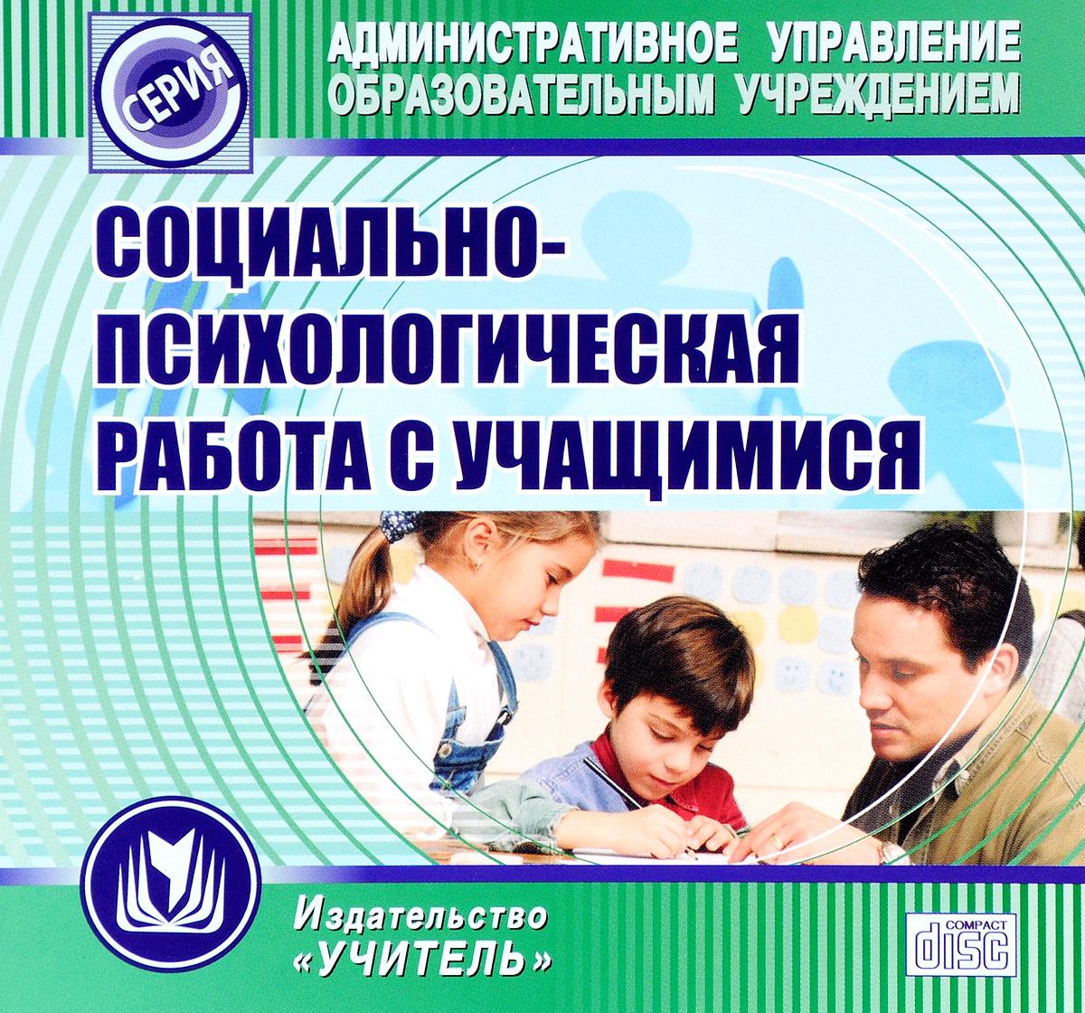 Zakazat.ru Социально-психологическая работа с учащимися
