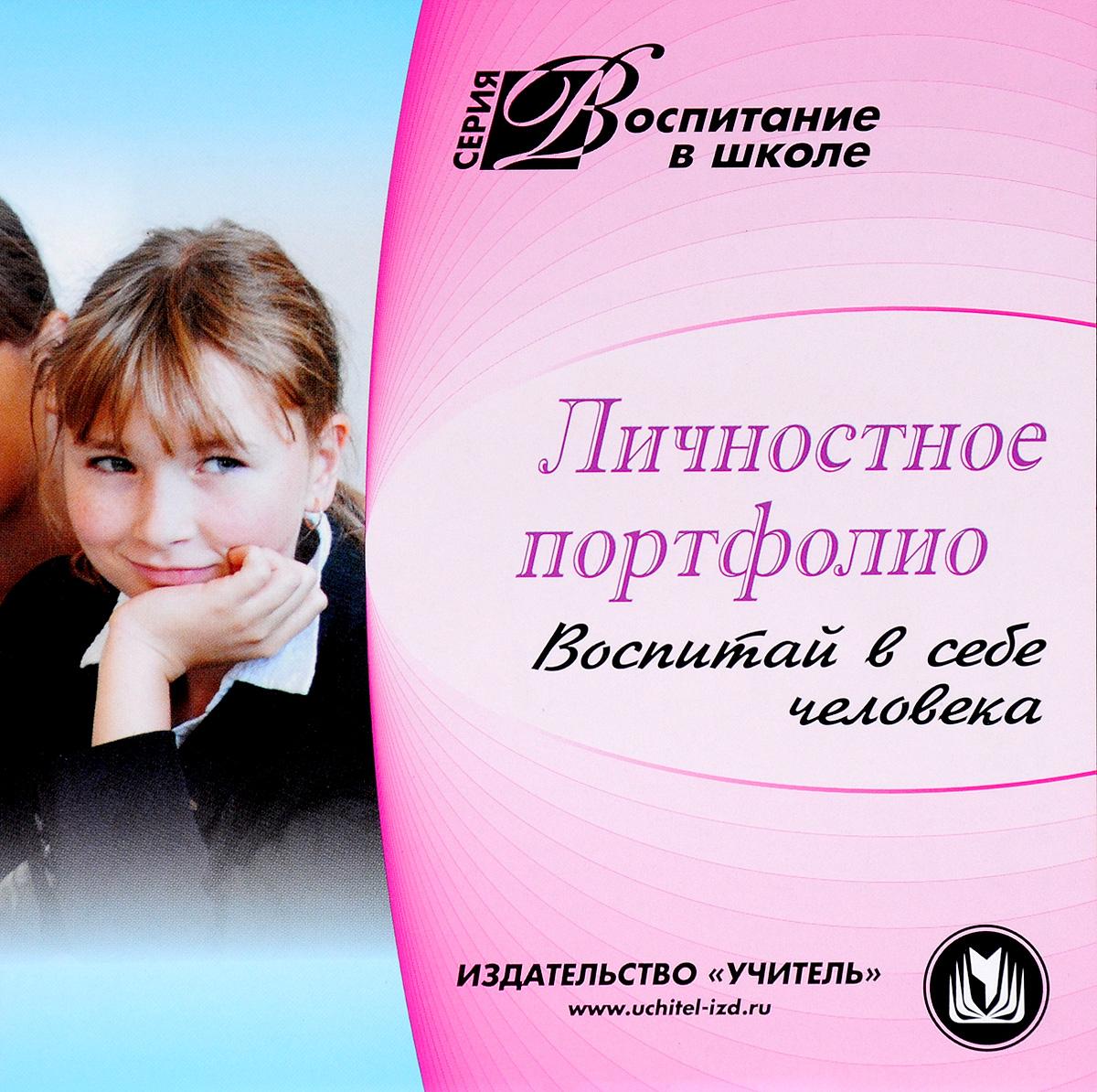 Zakazat.ru Личностное портфолио. Воспитай в себе человека