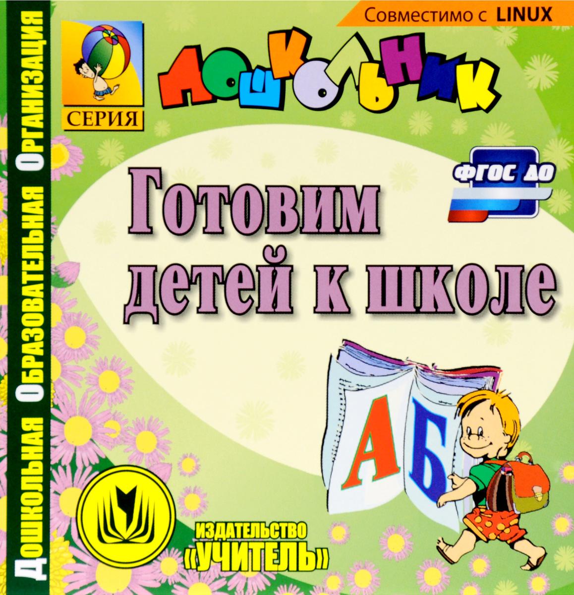 Zakazat.ru Готовим детей к школе