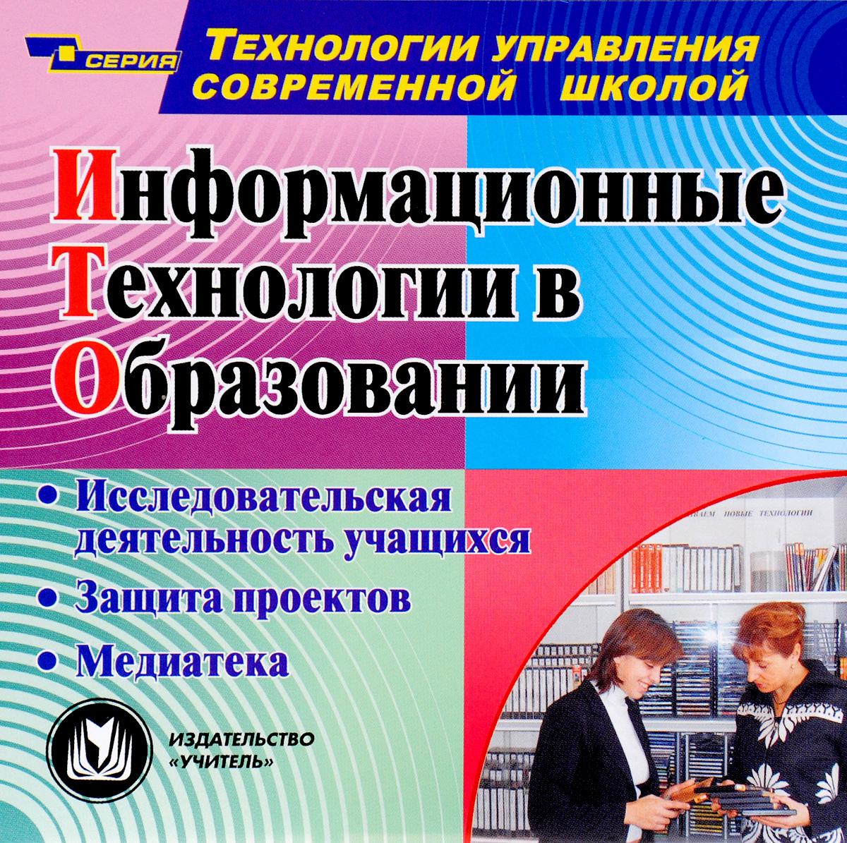 Zakazat.ru Информационные технологии в образовании. Исследовательская деятельность учащихся. Защита проектов. Медиатека