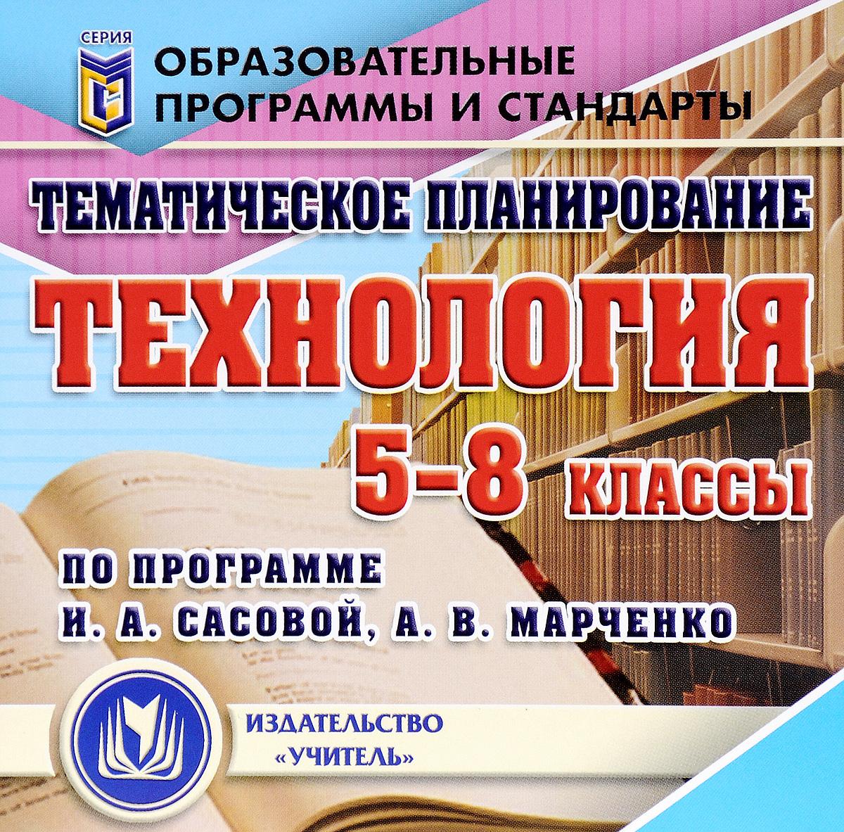 Тематическое планирование. Технология. 5-8 классы. По программе И. А. Сасовой, А. В. Марченко химия 8 11 классы программы и тематическое планирование для общеобразовательных учреждений