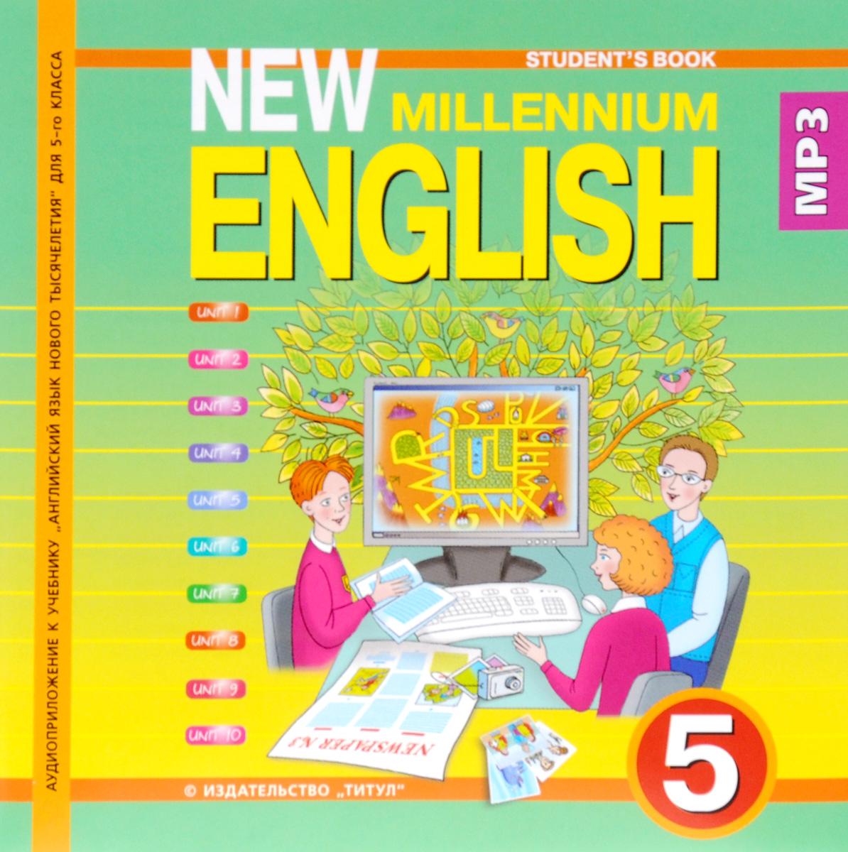 New Millennium English 5 / Английский язык нового тысячелетия. Английский язык. 5 класс. Электронное учебное пособие