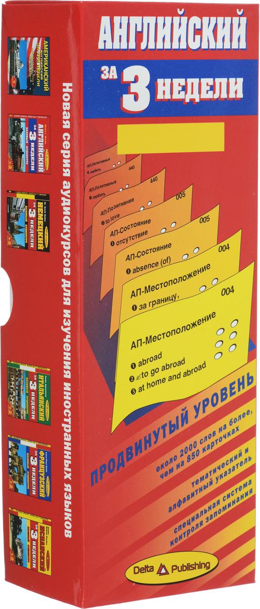 Английский за 3 недели. Карточки для изучения языка. Продвинутый уровень карточки итальянский язык тематические карточки для запоминания слов
