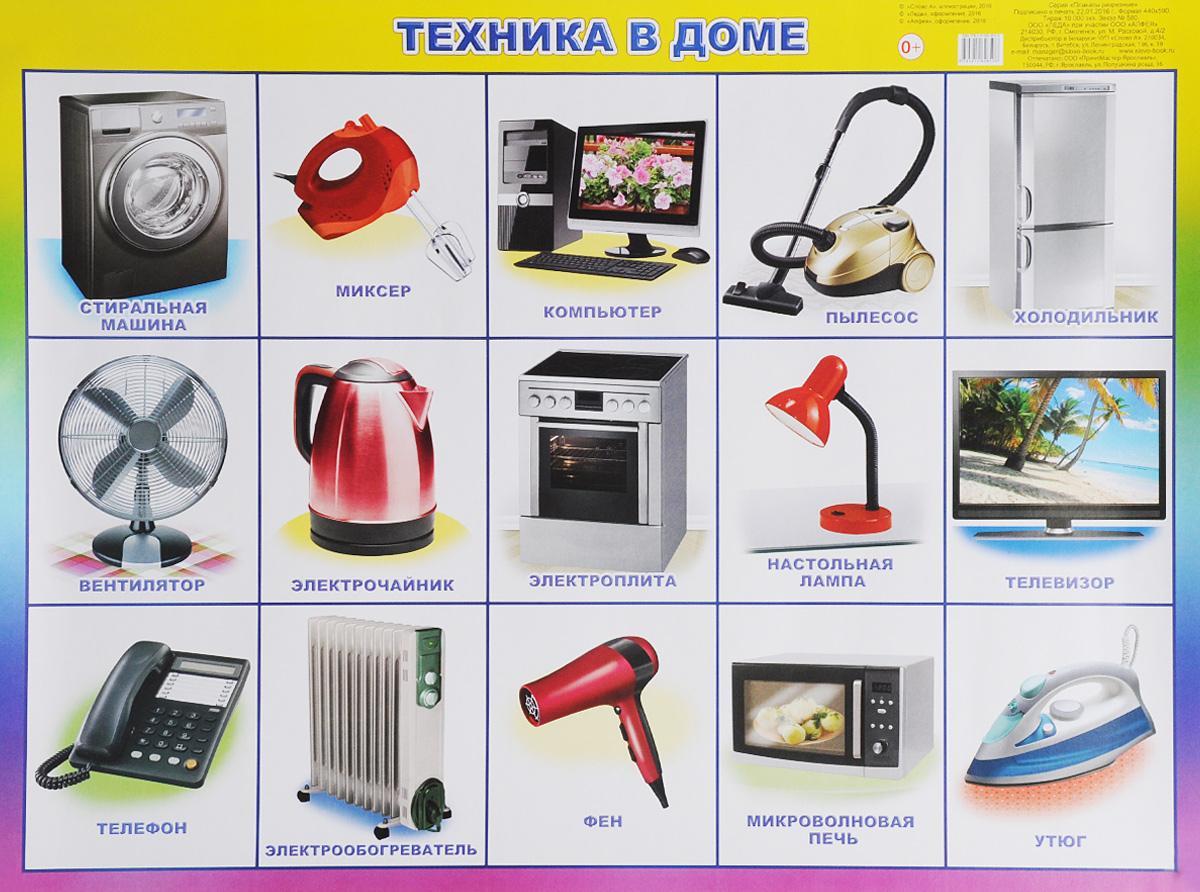 Алфея Обучающий плакат Техника в доме