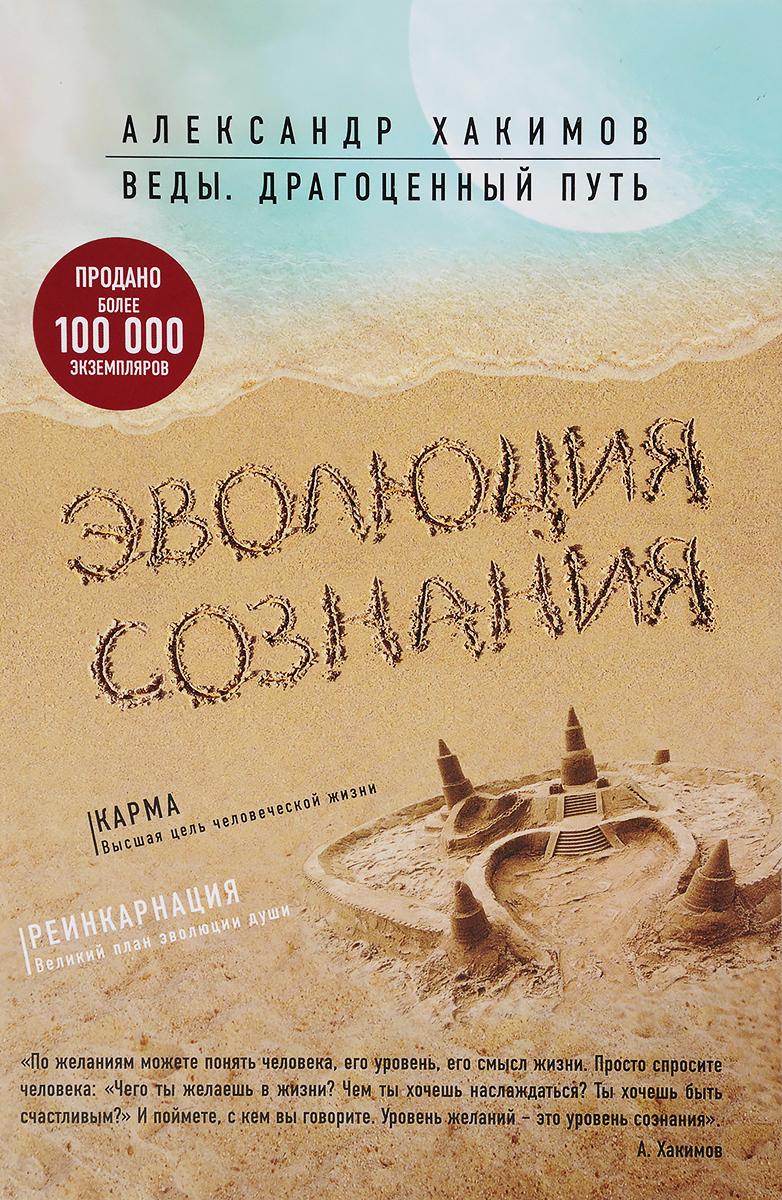 Эволюция сознания. Александр Хакимов