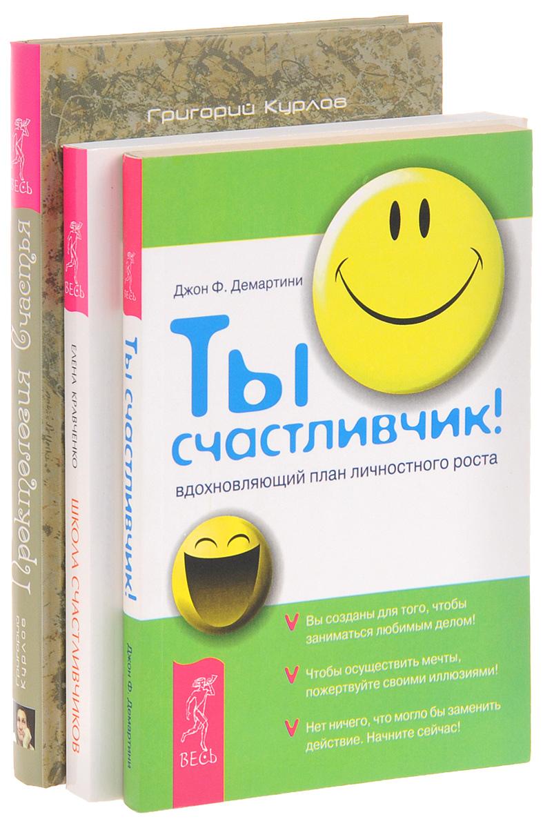 Григорий Курлов, Джон Ф. Демартини, Елена Кравченко Проктология счастья. Ты счастливчик. Школа счастливчиков (комплект из 3 книг) григорий лепс – ты чего такой серьёзный cd