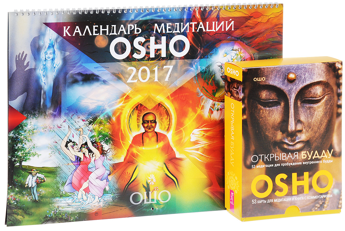 Календарь медитаций Ошо. Открывая Будду (комплект книга + календарь + набор из 53 карт). Ошо