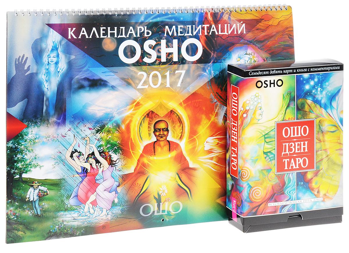 Календарь медитаций Ошо. Ошо Дзен Таро (комплект книга + календарь + набор из 79 карт). Ошо