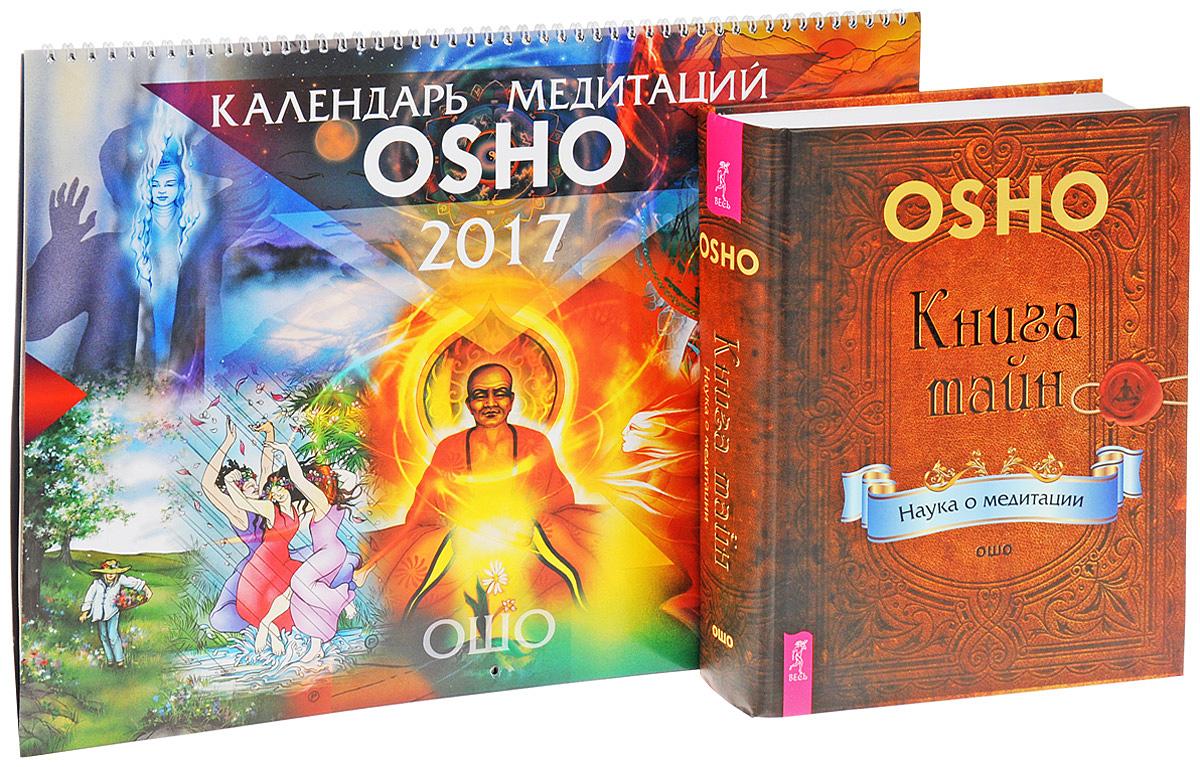 Книга тайн. Календарь медитаций Ошо (комплект книга + календарь). Ошо