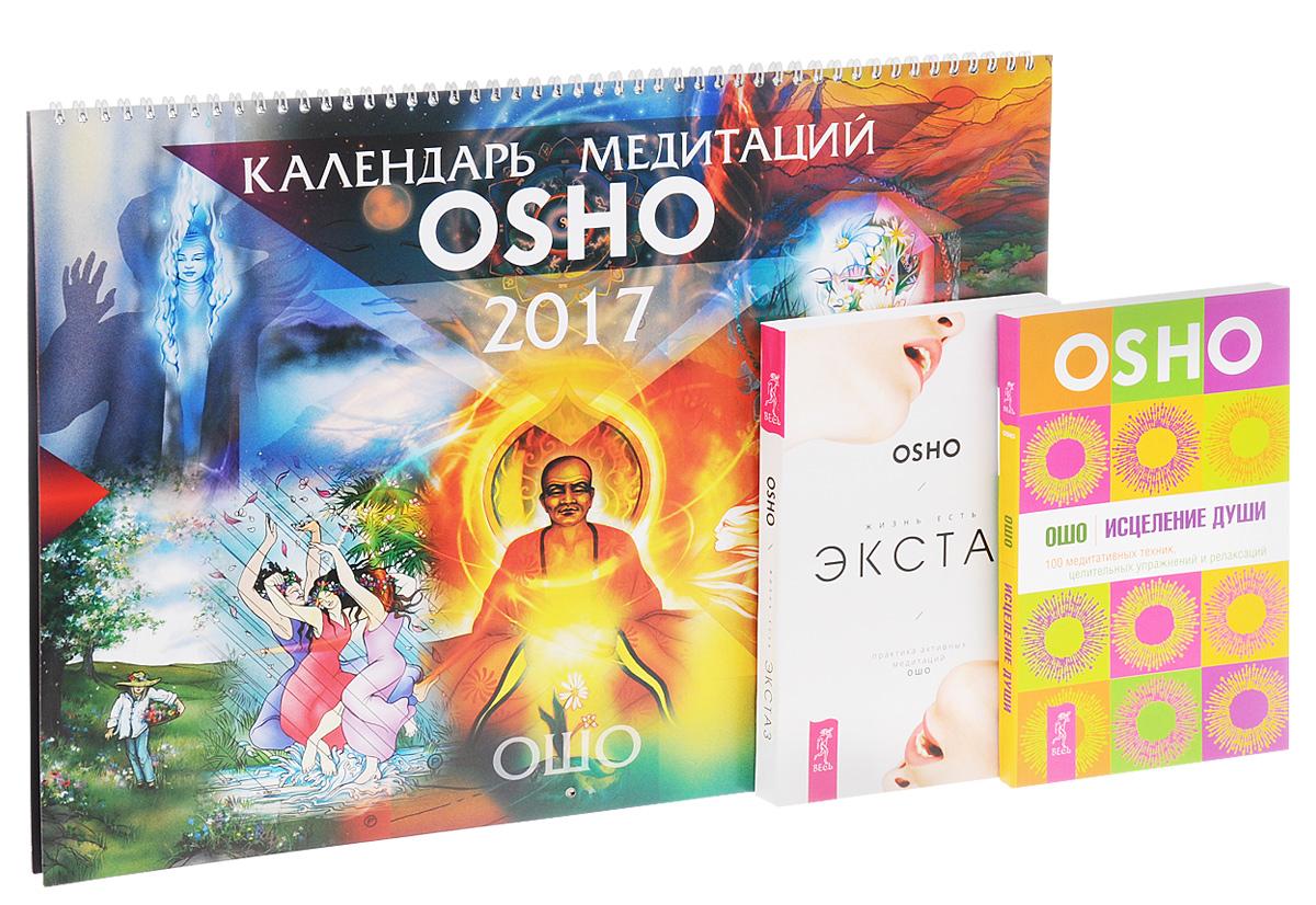 Ошо Календарь медитаций Ошо. Жизнь есть экстаз. Исцеление души (комплект из 2 книг + календарь) ошо раскрась свою жизнь внутренний свет жизнь есть экстаз комплект из 3 книг