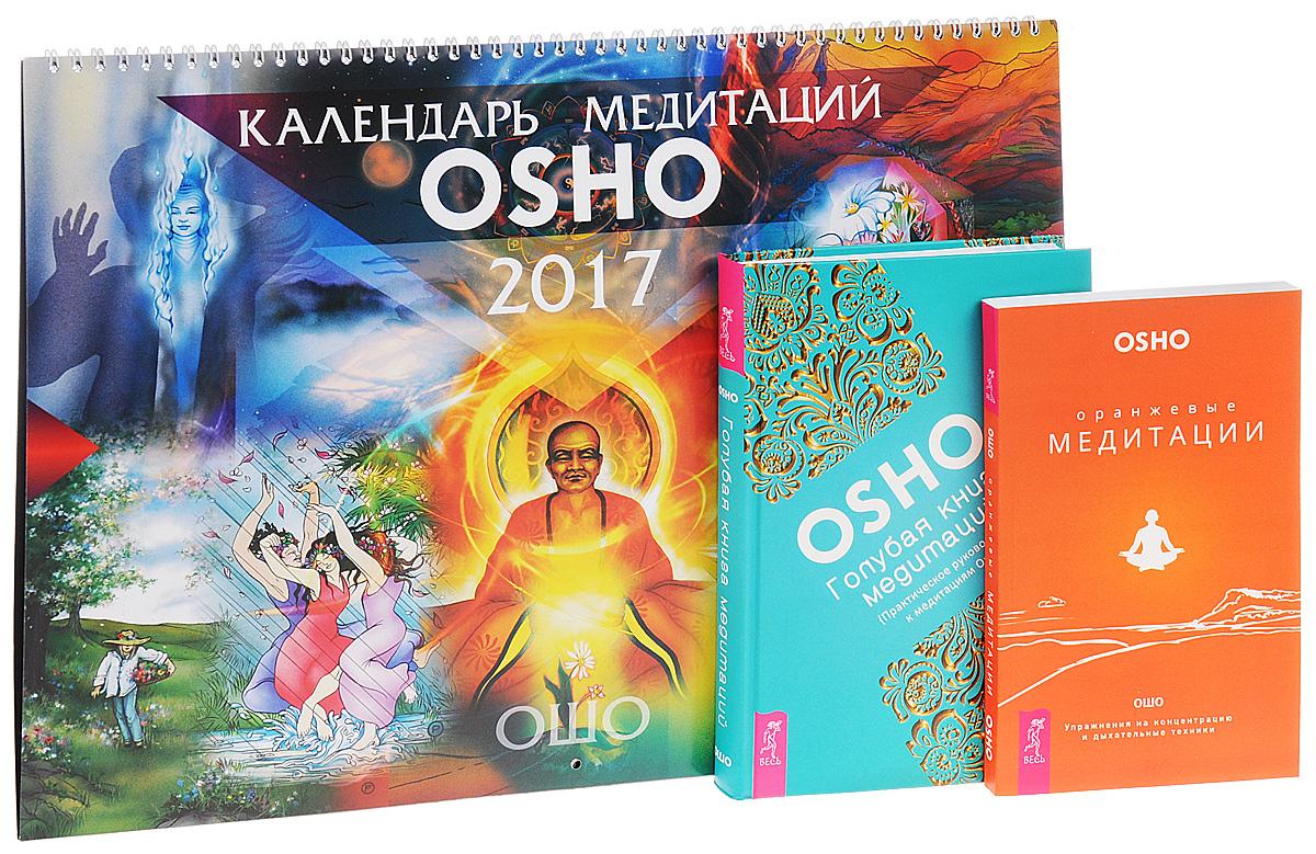 Ошо Календарь медитаций Ошо. Голубая книга медитаций. Оранжевые медитации (комплект из 2 книг + календарь) ISBN: 978-5-9573-2930-5, 978-5-9573-2823-0, 978-5-9573-2934-3 цены онлайн