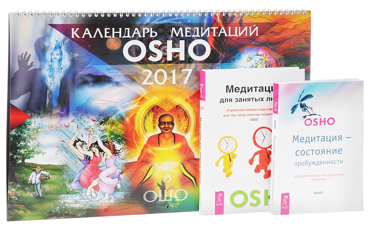 Календарь медитаций Ошо. Медитации для занятых людей. Медитация-состояние пробужденности (комплект из 2 книг + календарь). Ошо
