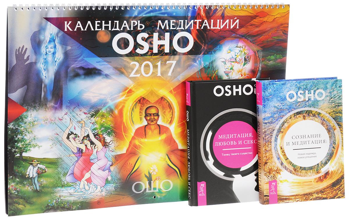 цена на Ошо Календарь медитаций Ошо. Медитация, любовь и секс. Сознание и медитация (комплект из 2 книг + календарь)