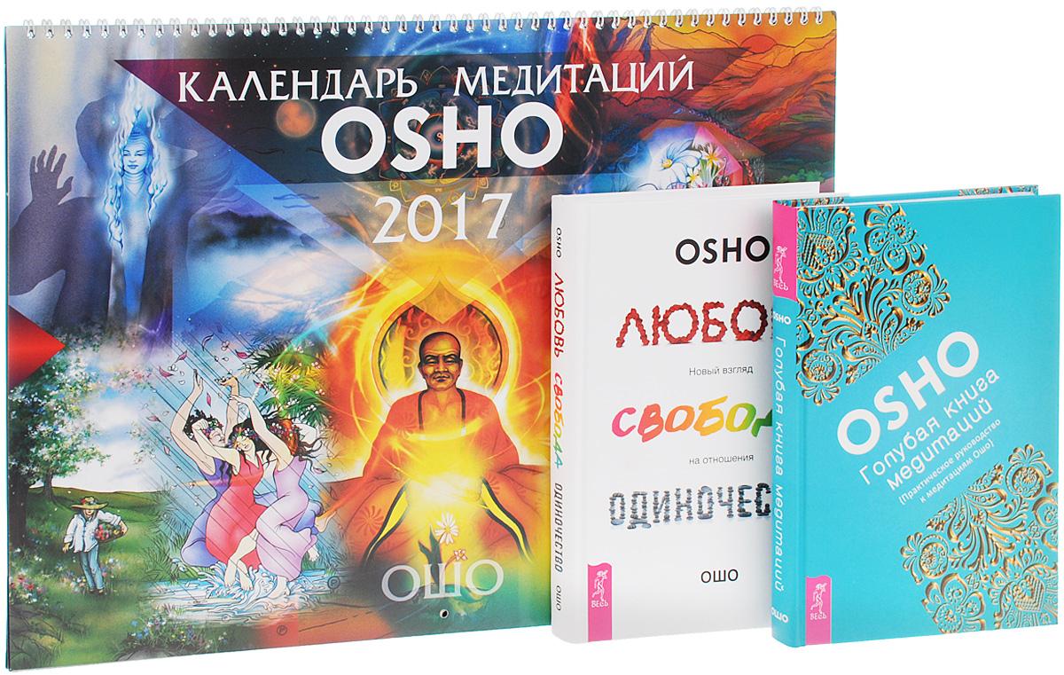 Ошо Голубая книга медитаций. Календарь медитаций Ошо 2017. Любовь, свобода, одиночество (комплект из 2 книг + календарь)