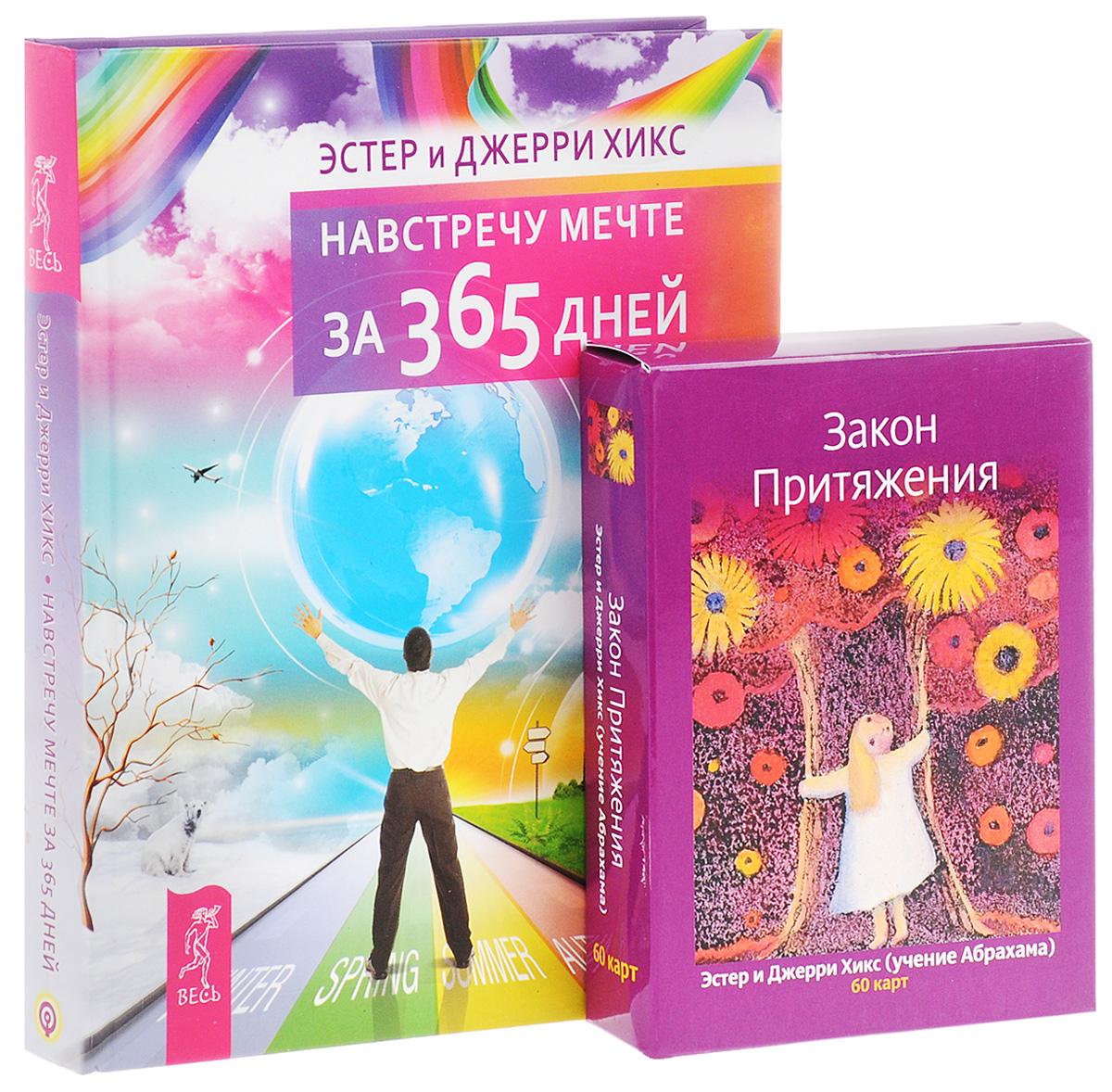 Эстер и Джерри Хикс Навстречу мечте за 365 дней (набор из 1 книги + 60 карт) светлова м хикс э мечты сбываются навстречу мечте за 365 дней комплект из 2 книг