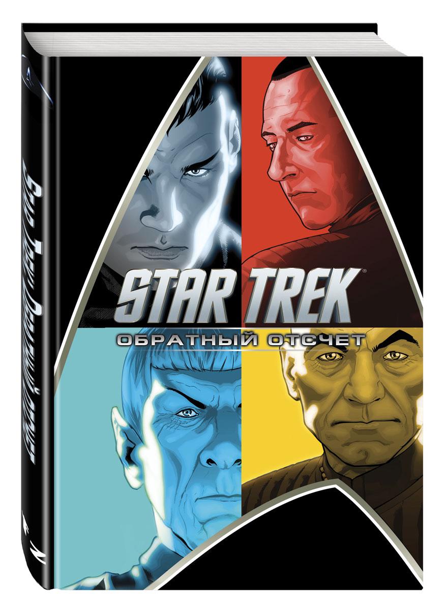Роберто Орси, Алекс Куртцман, Майк Джонсон, Тим Джонс Star Trek. Обратный отсчет джонсон м star trek том 4