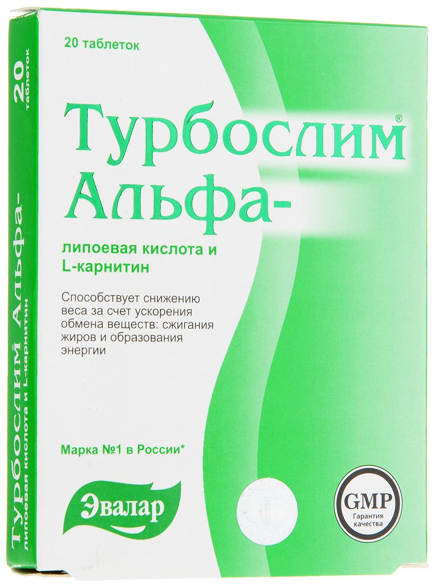 Турбослим Альфа-липоевая кислота и L-карнитин, 20 таблеток альфа липоевая кислота капсулы 30 шт