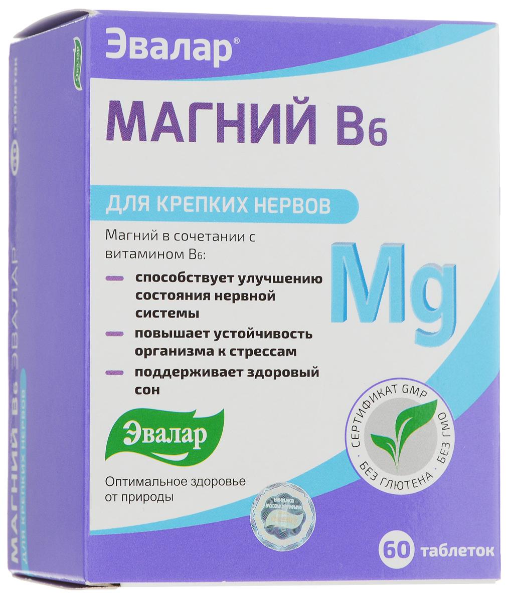 Магний В6 Эвалар, для крепких нервов, 60 таблеток4602242008378Магний в сочетании с витамином В6 способствует улучшению состояния нервной системы, повышает устойчивость организма к стрессам, поддерживает здоровый сон. Магний является жизненно важным макроэлементом. В стрессовых ситуациях организм теряет значительное количество ионов магния, в связи с чем его дополнительный прием защищает организм от последствий стресса. Магний поддерживает клеточный иммунитет, учувствует в регуляции обмена веществ, способствует правильному распределению кальция в организме, снятию мышечных спазмов и судорог. Витамин В6 улучшает усвоение магния и его метаболизм в клетке, обладает способностью фиксировать магний в клетке, что очень важно, поскольку макроэлемент быстро выводится из организма. Рекомендации по применению: Взрослым по 2 таблетки 3 раза в день во время еды. Продолжительность приема - не менее 1 месяца. Состав: магния аспарагинат, мальтодекстрин, целлюлоза микрокристаллическая (наполнитель), поливинилпирролидон и кроскарамеллоза (носители), диоксид кремния аморфный, стеарат кальция и стеариновая кислота растительного происхождения (антислеживающие добавки), крахмал кукурузный (наполнитель), пиридоксина гидрохлорид; компоненты пленочного покрытия: гидроксипропилметилцеллюлоза, глицерин. Товар не является лекарственным средством. Товар не рекомендован для лиц младше 18 лет. Могут быть противопоказания, и следует предварительно проконсультироваться со специалистом. Товар сертифицирован.