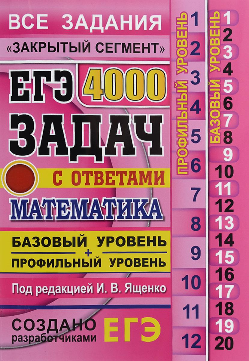 ЕГЭ. 4000 задач с ответами по математике. Базовый уровень + профильный уровень. Все задания Закрыты