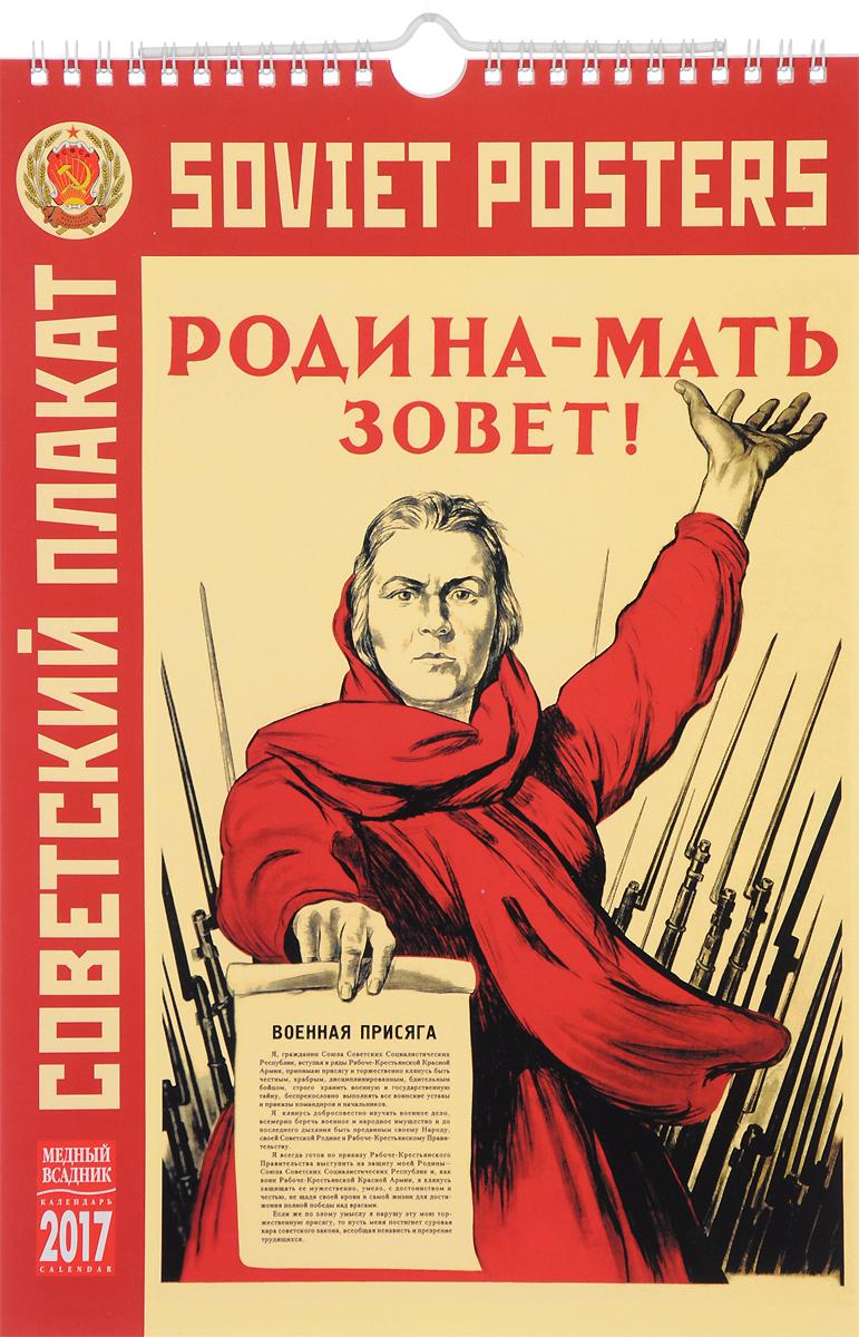 цены Календарь 2017 год (на спирали). Советский агитационный плакат / Soviet Posters