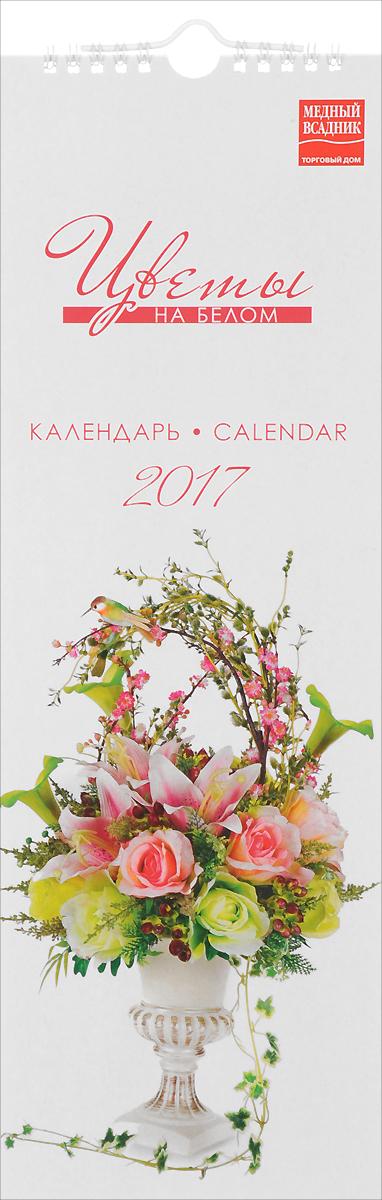 Календарь 2017 (на спирали). Цветы на белом ISBN: КР35-17008 календарь на 2017 год на спирали retro nostalgia ретро 450 315мм