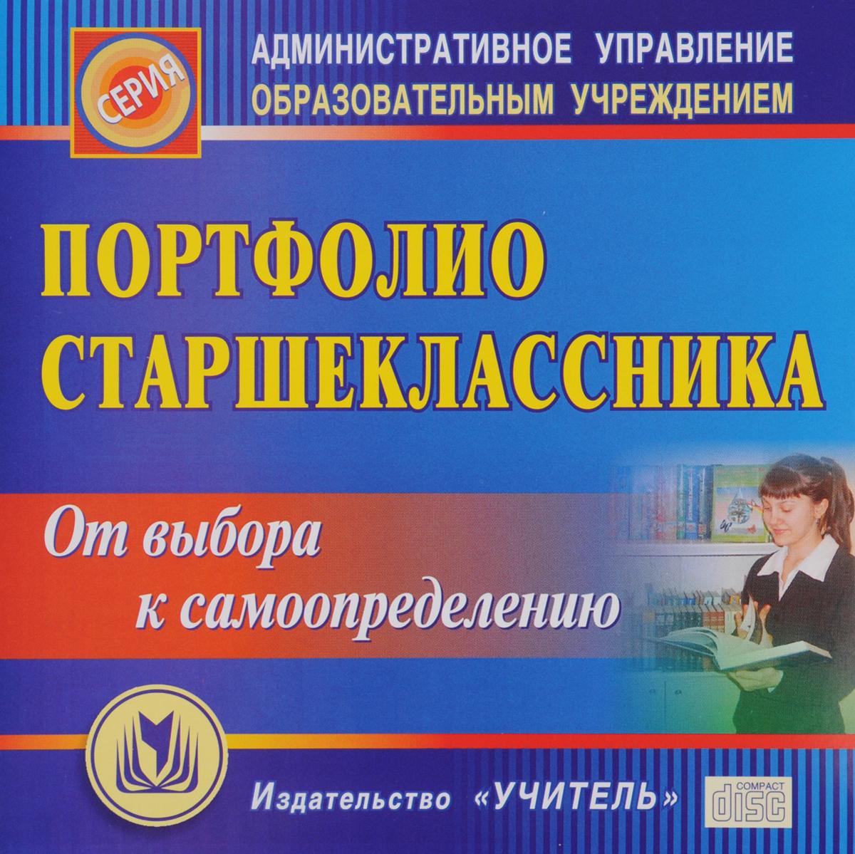 Zakazat.ru Портфолио старшеклассника. От выбора к самоопределению