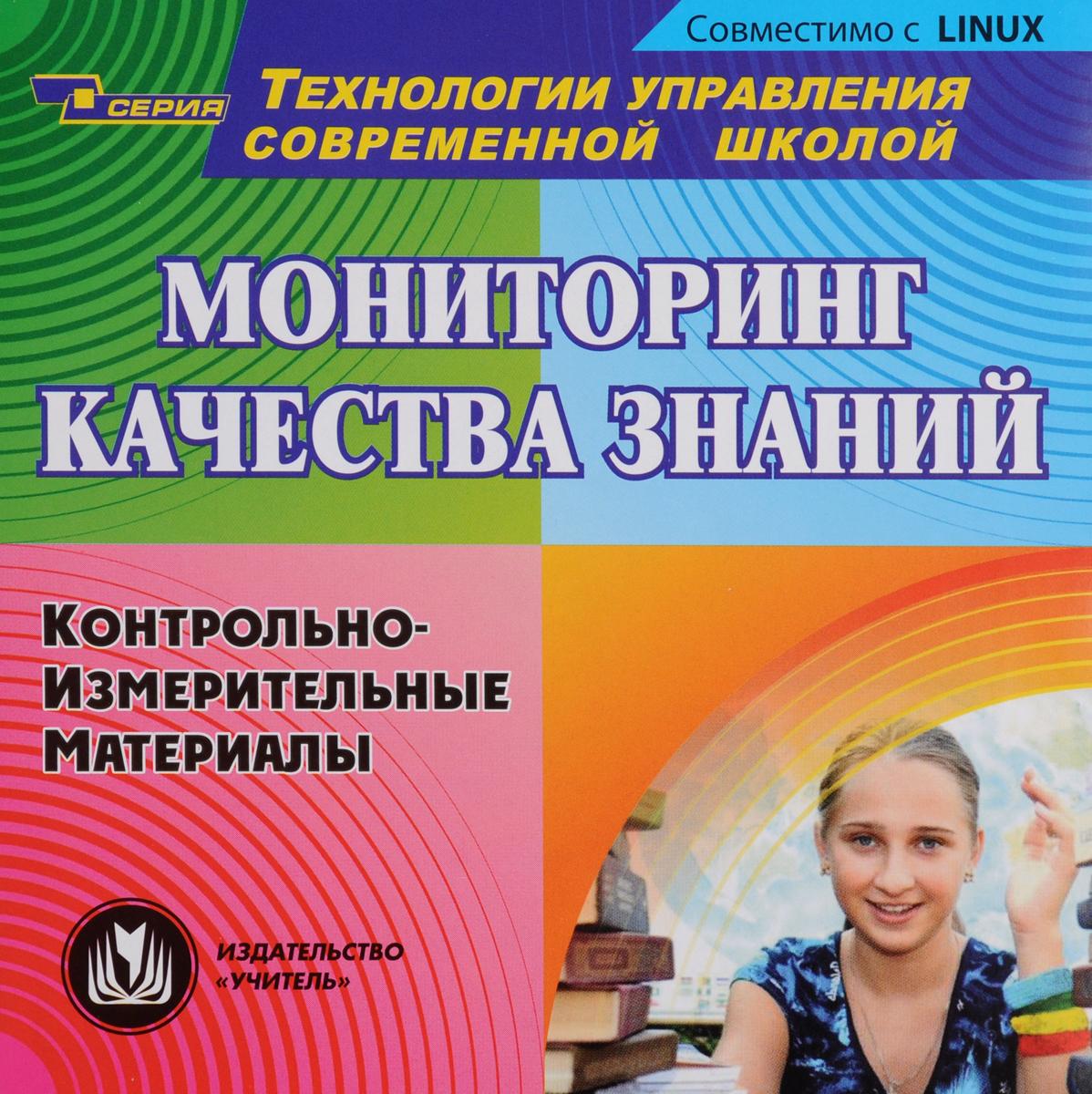 Zakazat.ru Мониторинг качества знаний. Контрольно-измерительные материалы